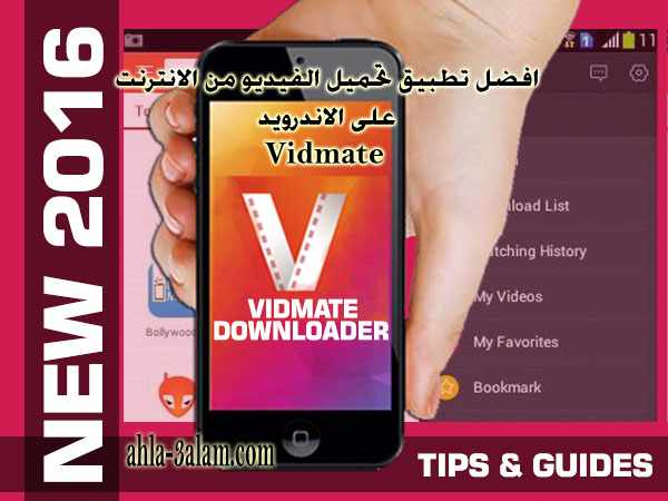 تطبيق تحميل الفيديو على الاندرويد فيدمات Vidmate