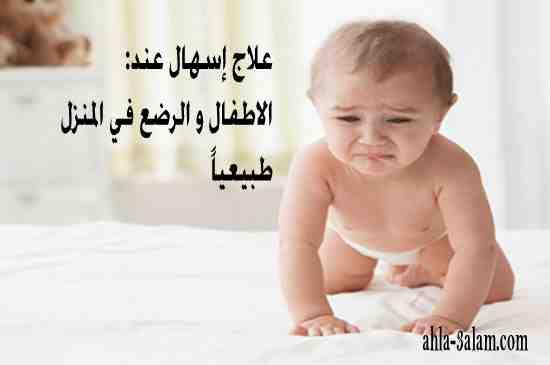 علاج إسهال الاطفال الرضع في المنزل طبيعياً بكل سهولة