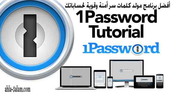 طريقة تقوية كلمة السر برنامج 1Password مولد كلمات سر أمنة وقوية