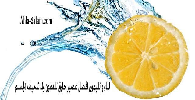 الماء والليمون لتنحيف الجسم افضل عصير حارق للدهون