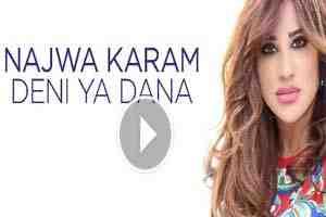 أغنية دني يا دنا نجوى كرم 2016 فيديو و كلمات من أغاني احلى عالم