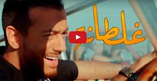 أغنية سعد المجرد غلطانة فيديو و كلمات من أغاني أحلى عالم