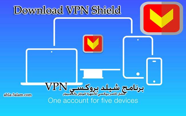 برنامج شيلد بروكسي VPN , افضل كاسر بروكسي , تطبيق VPN Shield , برنامج VPN Shield للويندوز , تطبيق VPN Shield للاندرويد , تطبيق VPN Shield للايفون , برنامج VPN Shield للكمبيوتر