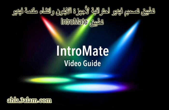 تطبيق تصميم فيديو,تطبيق تصميم فيديو احترافية لأجهزة الايفون ,انشاء مقدمة فيديو ,تطبيق IntroMate