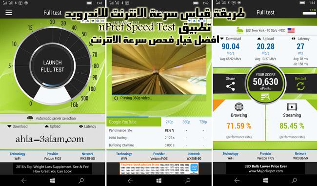 طريقة قياس سرعة الانترنت للاندرويد تطبيق nPref Speed Test خيار فحص سرعة الانترنت