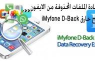 استعادة الملفات المحذوفة من الايفون برنامج خارق iMyfone D-Back
