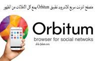 متصفح انترنت سريع للاندرويد تطبيق Orbitum يمنع كل الاعلانات من الظهور