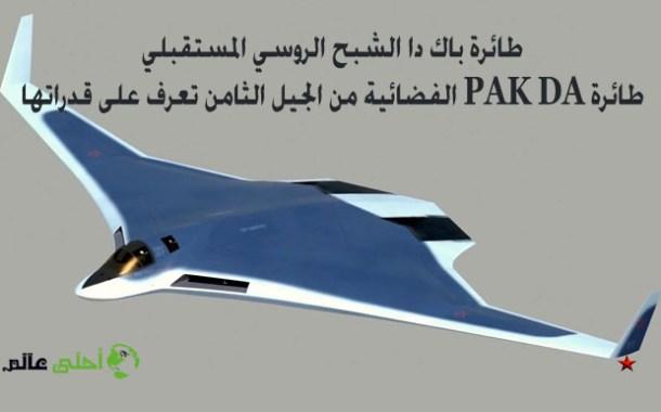 طائرة باك دا الشبح الروسي المستقبلي طائرة PAK DA الفضائية من الجيل الثامن تعرف على قدراتها