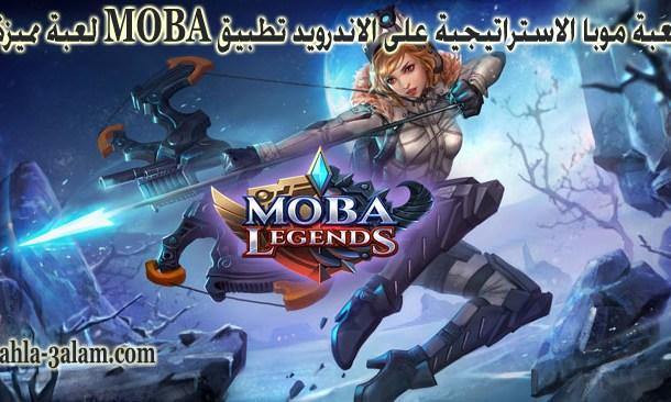 لعبة موبا الاستراتيجية على الاندرويد تطبيق MOBA لعبة مميزة