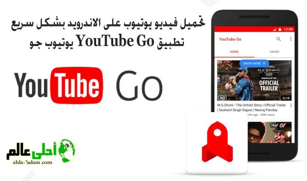 تحميل فيديو يوتيوب على الاندرويد بشكل سريع تطبيق YouTube Go يوتيوب جو