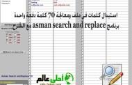 استبدال كلمات في ملف ومعالجة 70 كلمة دفعة واحدة برنامج asman search and replace مع الشرح