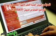 الحماية من فيروس الفدية الخطير لأجهزة الكمبيوتر و الشركات تابع طرق الحماية من فايروس wannacry معنا