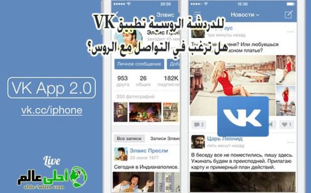 للدردشة الروسية تطبيق VK هل ترغب في التواصل مع أشخاص روس وتكوين صداقات معهم؟