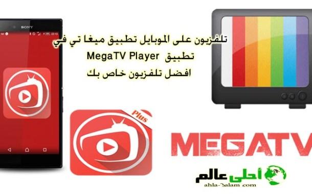 تلفزيون على الموبايل تطبيق ميغا تي في MegaTV Player افضل تلفزيون خاص بك