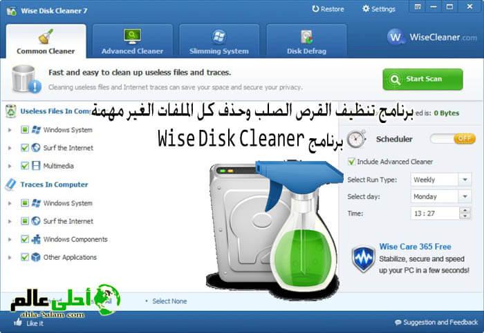 برنامج تسريع القرص الصلب تنظيف وحذف كل الملفات الغير مهمة برنامجWise Disk Cleaner