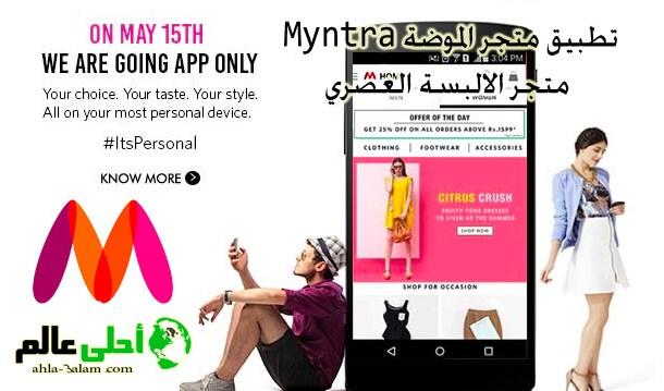 تطبيق متجر الموضة Myntra متجر الالبسة العصري أفضل وأحدث صيحات الموضة بين يديك