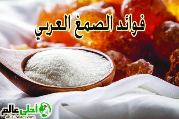 الصمغ العربي وفوائده