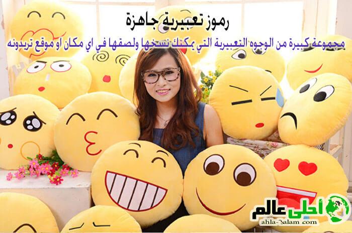رموز تعبيرية جاهزة مجموعة كبيرة من الوجوه التعبيرية يمكنك نسخها ولصقها في اي مكان او موقع تريدونه