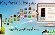 ادارة الهاتف من الكمبيوتر برنامج MoboPlay يدعم أجهزة الاندرويد والايفون