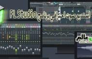 استديو صوت احترافي برنامجFL Studio من أقدم برامج الصوت الاحترافية وأكثرها قوة