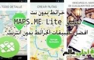 خرائط بدون نت تطبيق MAPS.ME Lite افضل تطبيقات الخرائط بدون انترنت