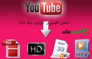 التنزيل من اليوتيوب تطبيق HD YouTube Downloader افضل وسيلة لتحميل الفيديو والصوت