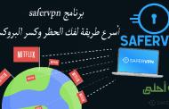 فك الحظر عن الانترنت وأسرع VPN عن طريق برنامجsafervpn كاسر بروكسي