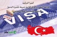 الفيزا التركية طريقة التقديم والأوراق اللازمة شروط تأشيرة الدخول والخطوات بالتفصيل مع أهم النصائح