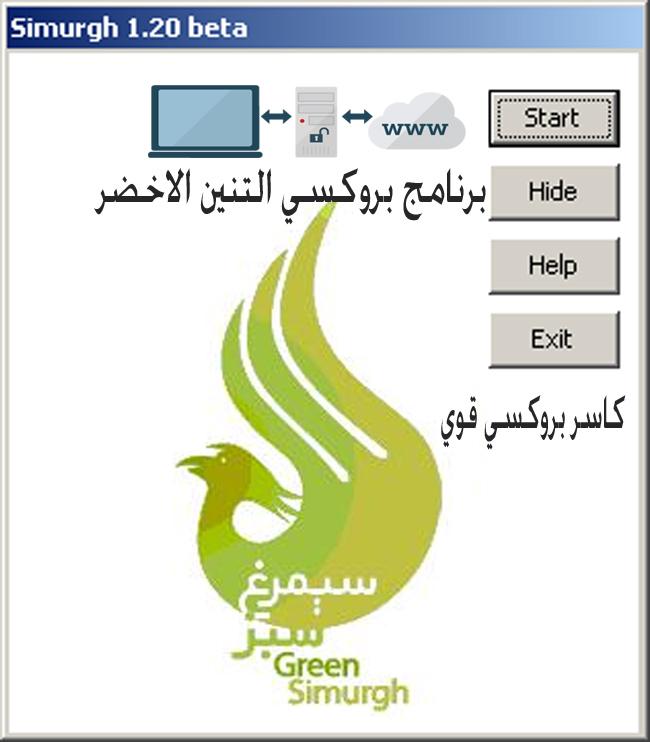 برنامج التنين الاخضر كاسر البروكسي فتح المواقع المحجوبة في بلدك بأمان برنامجSimurgh بروكسي