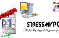 برنامج فحص الكمبيوتر واختبار الآداء والحصول على تفاصيل الجهاز بشكل احترافي.