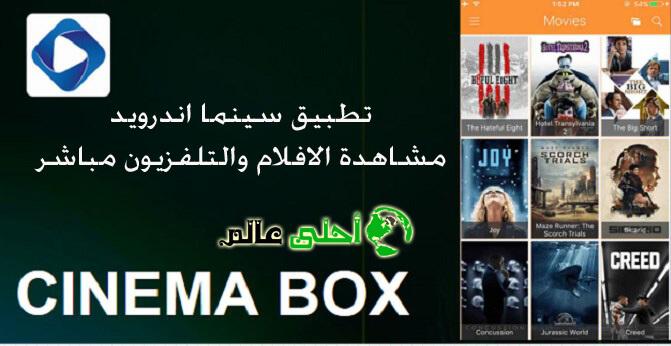تطبيق سينما للاندرويد مشاهدة الافلام والتلفزيون مباشر بسرعة ودقة عالية