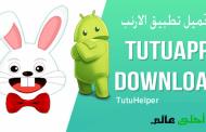 تطبيق الارنب الصيني TutuHelper المجاني لأجهزة الاندرويد مباشر من احلى عالم