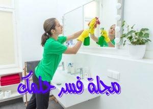 حلم تنظيف البيت للبنت العزباء في المنام لابن سيرين حلم