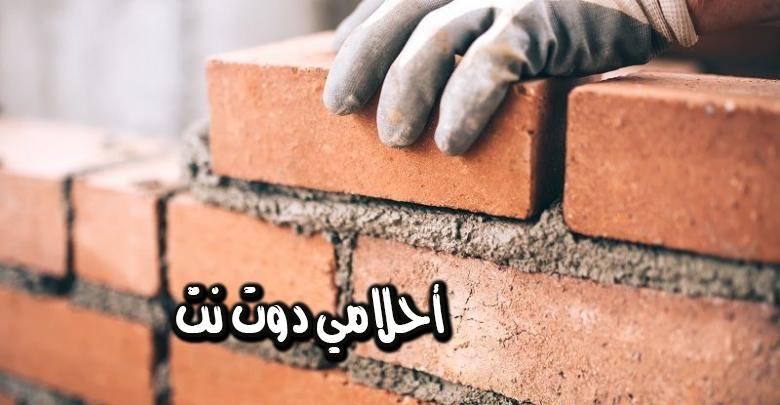 تفسير رؤية البناء في منام المرأة الحامل تفسير حلم البناء