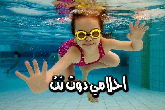 تفسير حلم السباحة في مكان بعيد في المنام السباحة في مكان
