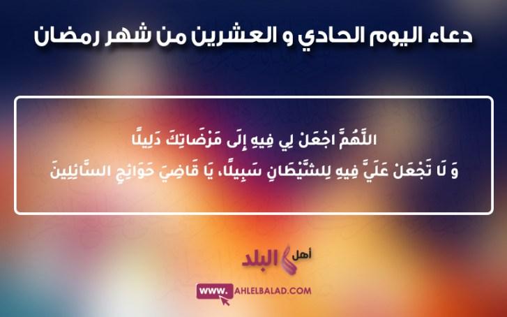 دعاء اليوم الحادي و العشرين من شهر رمضان