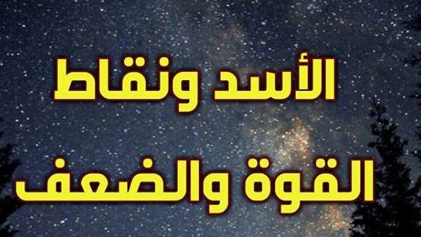 أهل مصر توقعات الأبراج حظك اليوم برج الأسد الجمعة 31 أغسطس 2018