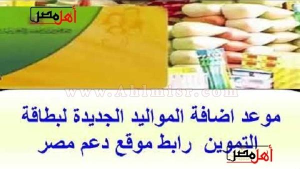 أهل مصر استكمال وتحديث بيانات بطاقة التموين 2018 رابط