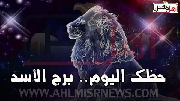 أهل مصر حظك اليوم الأربعاء وتوقعات الأبراج برج الأسد اليوم