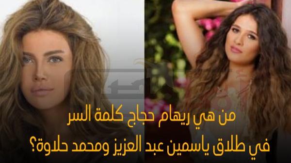 أهل مصر من هي ريهام حجاج كلمة السر في انفصال ياسمين عبد