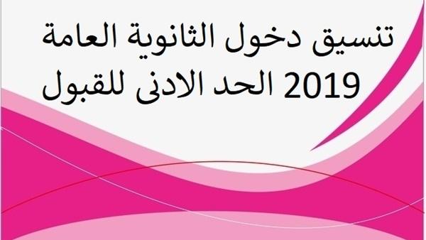 أهل مصر توقعات تنسيق الثانوية العامة 2019 2020 على مستوى