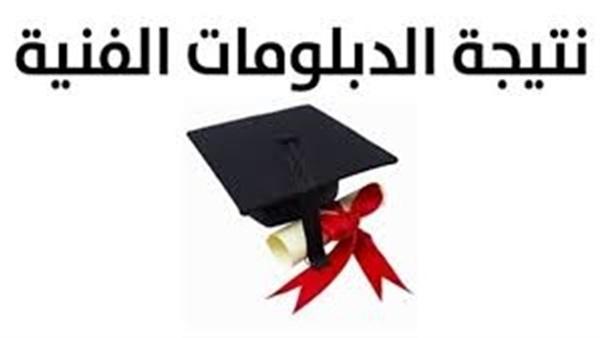 أهل مصر نتيجة الصف الثالث الصناعى برقم الجلوس 2019 على