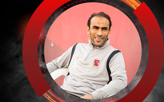 عبد الحفيظ : واثق من تتويج الأهلي ببطولة الدوري العام