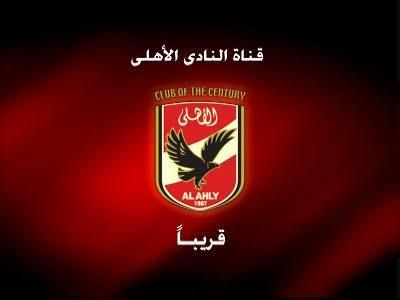 سبب توقف قناة النادي الأهلي اليوم