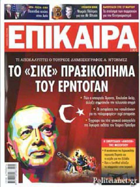 Epikaira kapak 1