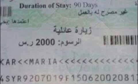 عاجل من شركة تسهيل بشأن زيادة أسعار رسوم الزيارة للسعودية