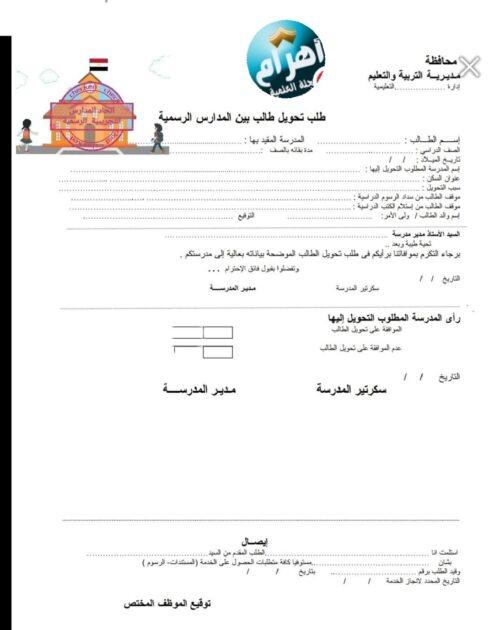 ملف كامل بالصور عن تحويلات المدارس بأنواعها المجلة العلمية اهرام