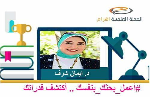 د. ايمان شرف مدير عام ادارة وسط التعليمية بالاسكندرية