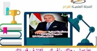 أ محمد أبو العيون عبد القوي