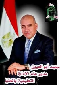 الاستاذ محمد أبو العيون مدير عام إدارة المنيا التعليمية